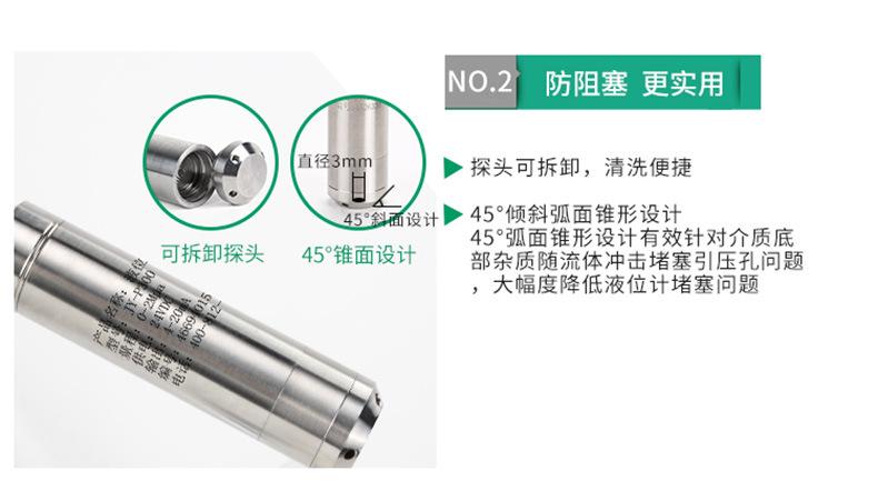 投入式液位计广州水位传感器水箱不锈钢静压式液位变送器4-20mA示例图10