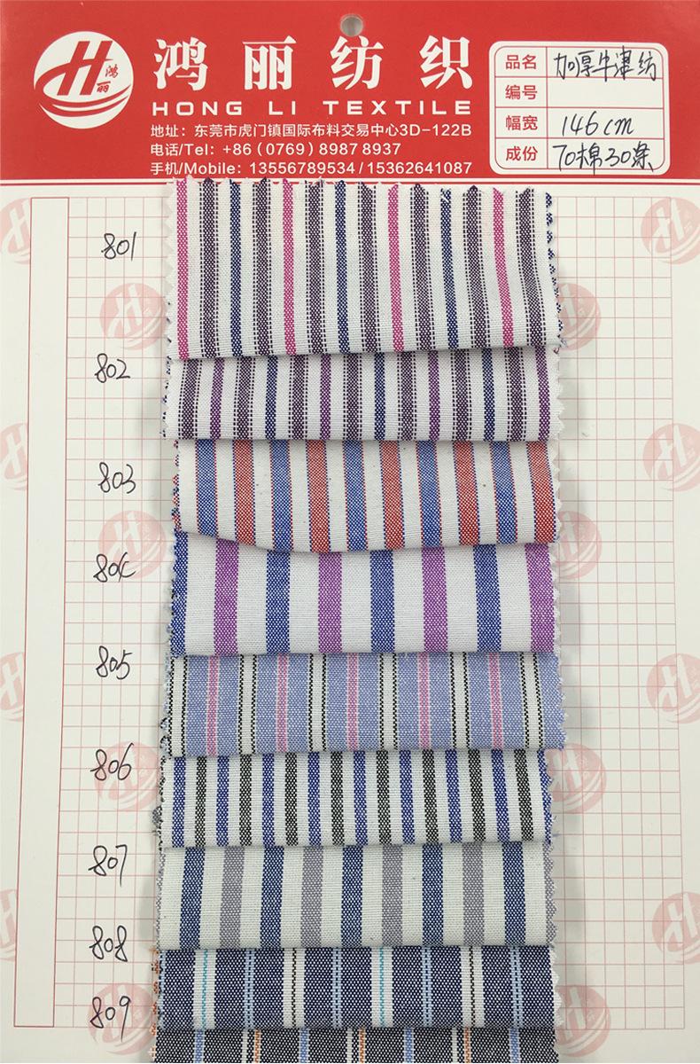 廠家直銷加厚牛津紡條子色織襯衫滌棉布料條紋布連衣裙職業裝面料示例圖15