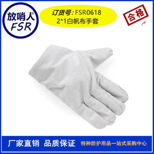 2X1白帆布手套 防護手套 勞保手套