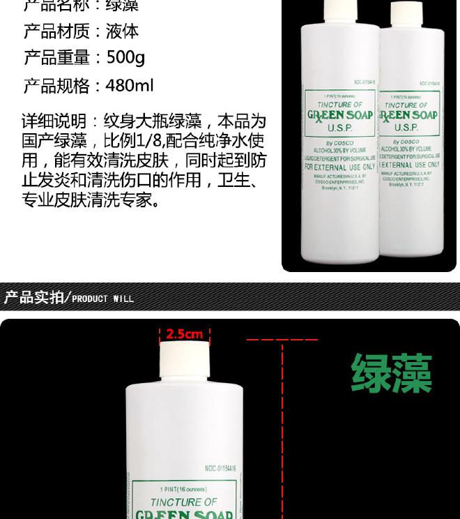 大瓶480ml纹身绿皂 纹身绿藻蓝藻 纹身消毒液清洗液 纹身清洁用品图片