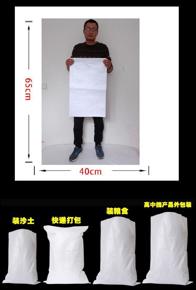 大米包�l�_�b袋批�l40*70白色���鼍��袋30斤大米袋15公斤同�r�Z食打包袋定做示例�D9
