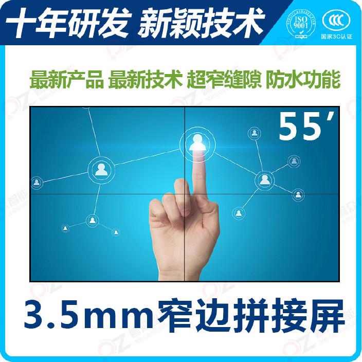 55寸拼接屏液晶监视器显示屏无缝液晶拼接等离子拼接安防监视器