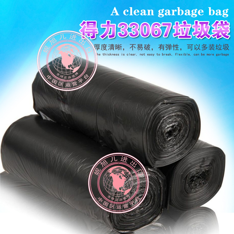批发得力33067黑色垃圾袋 4555CM 韧性好点断式垃圾袋 1包3卷90