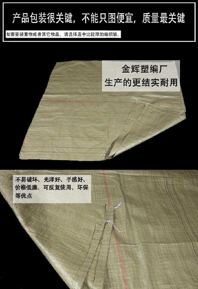 塑料编织袋蛇皮袋大编织袋物流快递打包灰色标准110*130蛇皮袋子示例图24
