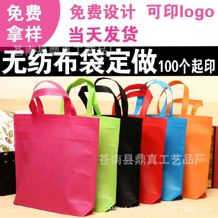 环保购物袋折叠无纺布手提袋批发彩色覆膜无纺布袋子定做免费设计图片
