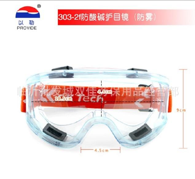 正品以勒302-2護目鏡耐酸堿防沖擊眼罩實驗室化工眼部防護保批發