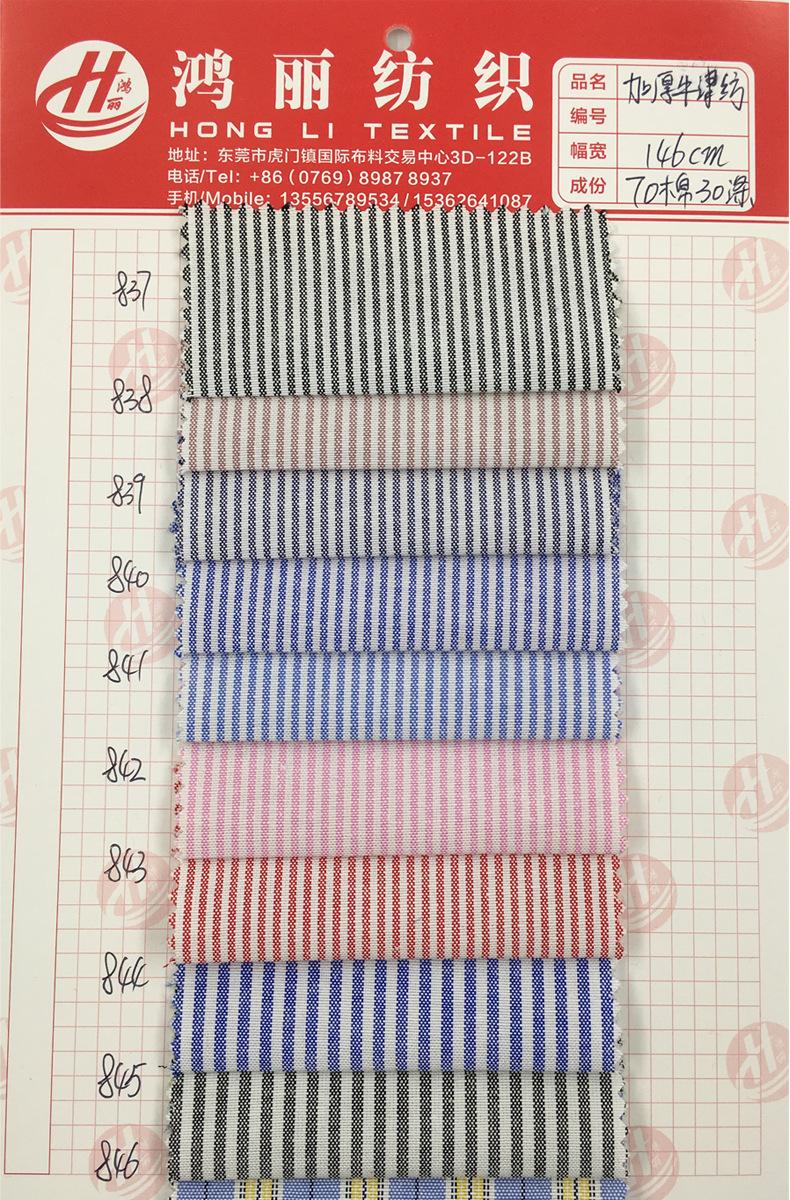 廠家直銷加厚牛津紡條子色織襯衫滌棉布料條紋布連衣裙職業裝面料示例圖19