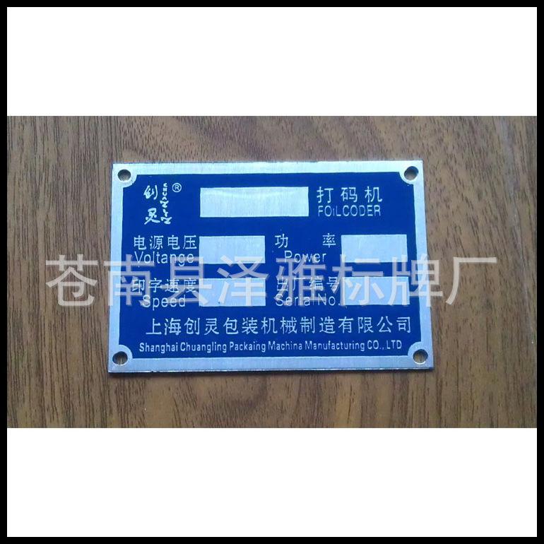 定做不锈钢金属标牌 铝腐蚀机械铭牌 夜光丝印单元门牌