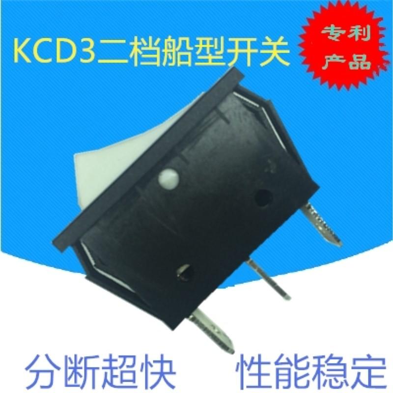 三腳兩檔船形開關KCD3 ON-OFF電源開關  轉換開關