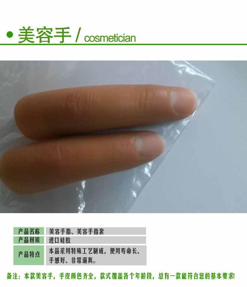 人体仿真假肢手 硅胶手指 美容手指手套 假手指