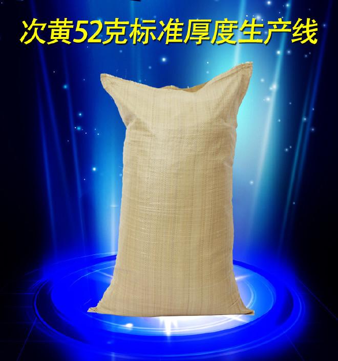 网店快递物流打包袋黄色70*80蛇皮袋pp聚丙烯编织袋子生产可定做示例图12