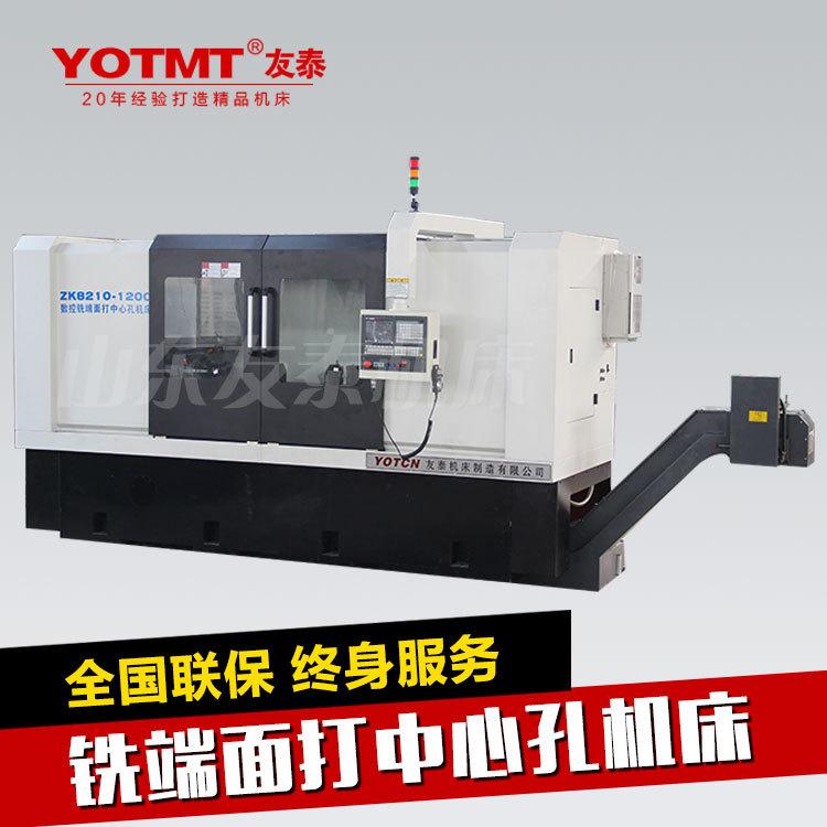 高品质轴类零件铣打机ZK8210-1200工件长度200-1200mm 铣端面打中心孔机床