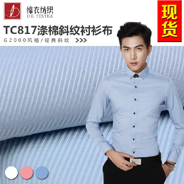 厂家现货TC817衬衫面料斜纹提花 春秋色织布涤棉布职业装工装面料图片