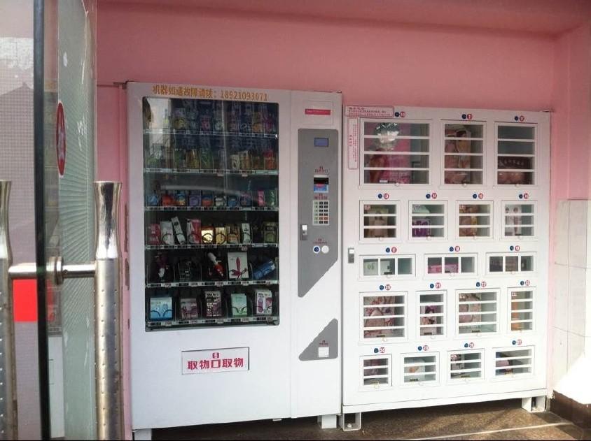24情趣无人售货小时自动贩卖机零加盟费成人用品售货机最强-商店内裤女士透明图片