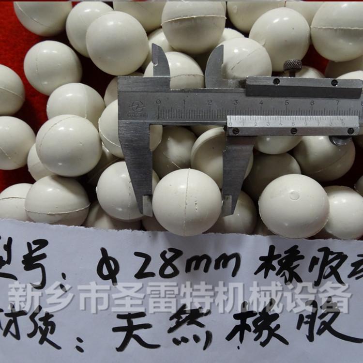 圣雷特厂价直销批发白色30mm橡胶球 圆形振动筛用清网球 旋振筛弹跳球示例图6