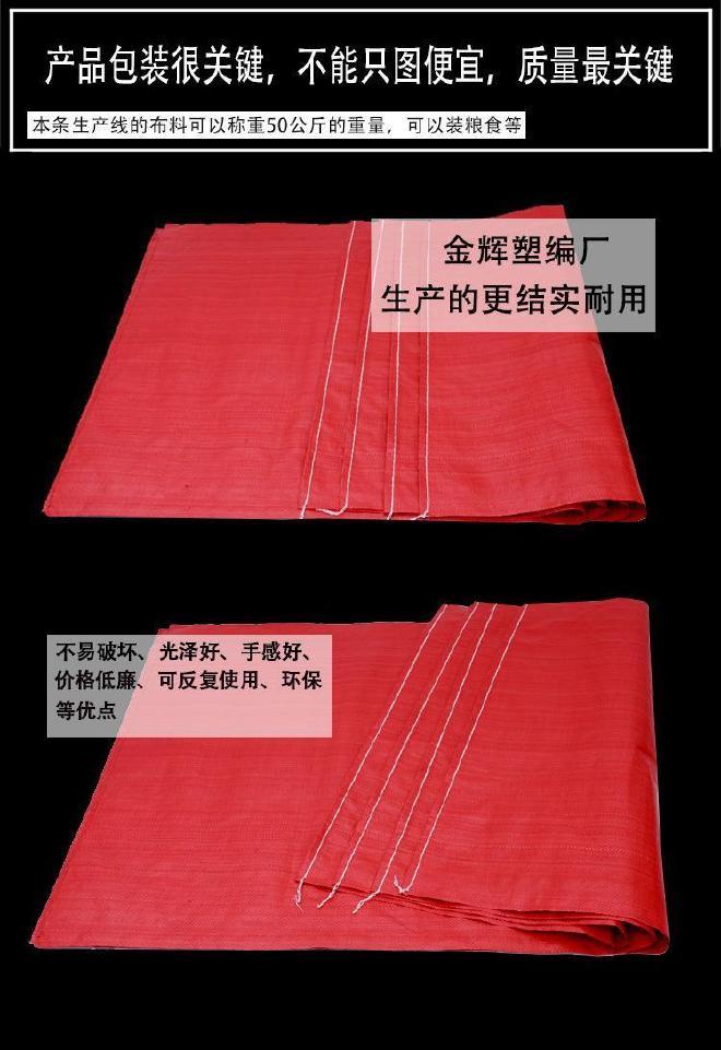 高中档包装袋批发70*113中号红色搬家打包袋行李包装袋蛇皮编织袋示例图14