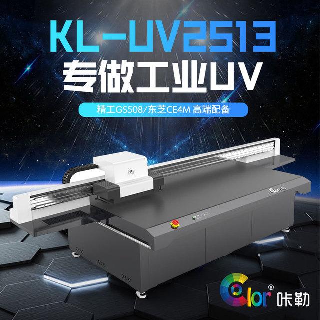 小本创业好项目 塑胶塑料数码印刷机 咔勒透明塑料薄膜打印机