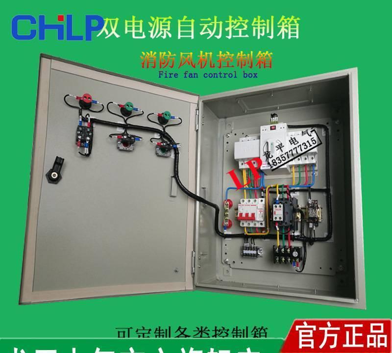 双电源7.5kw消防排烟风机控制箱消防联动风机箱380v切换控制电箱
