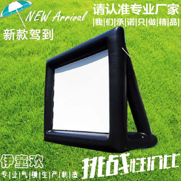 厂家直销户外充气电影屏幕投影仪pvc 充气电影屏幕
