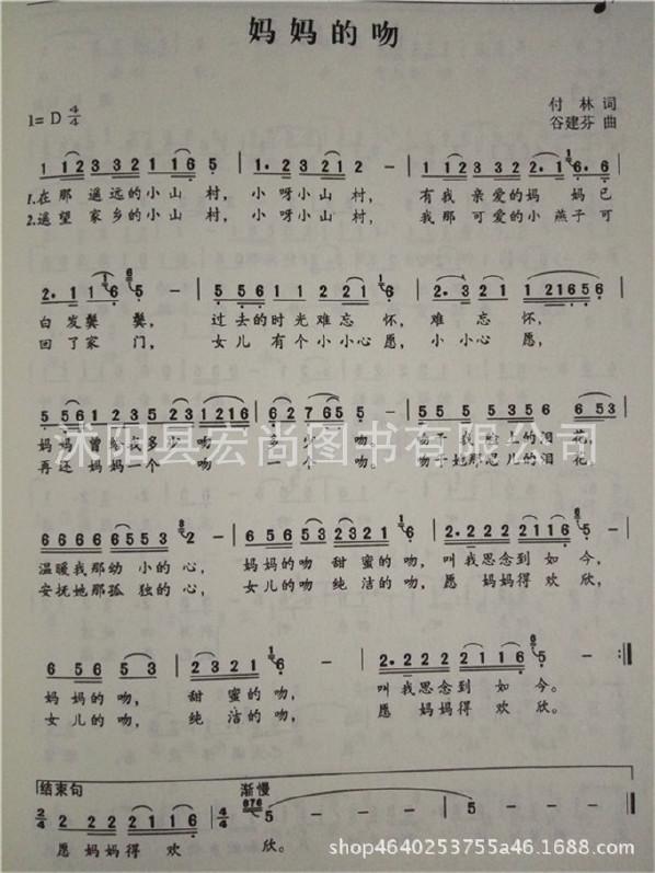 激情红色老歌谱歌曲歌词书经典老歌简谱音乐书籍口琴电子琴曲谱图片