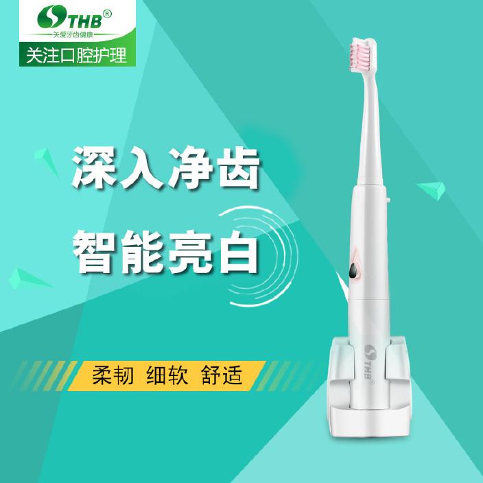 新款成人儿童软毛电动牙刷 超声波振动牙刷 家用防水智能电动牙刷