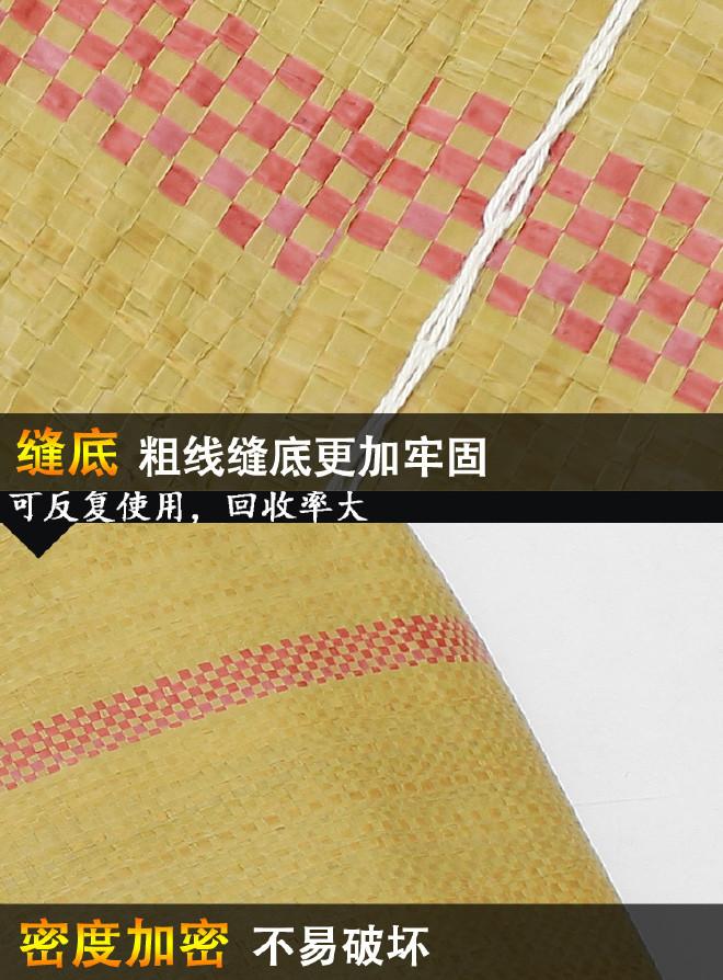 蛇皮包装袋子中黄100*150大号编织袋快递物流打包袋子编织袋批发示例图22