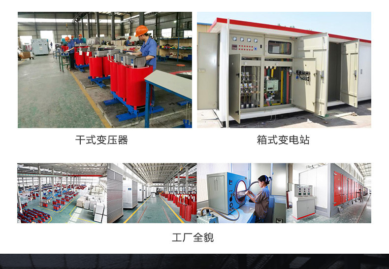 节能型SH15非晶合金变压器 节能型变压器 全铜 厂家直销拒绝中间差价-创联汇通示例图15