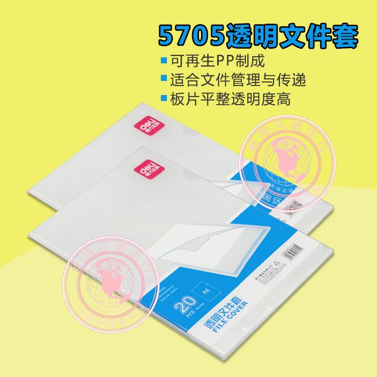 批发得力5705透明文件套L型文件夹A4二页文件袋透明单页夹20个/袋