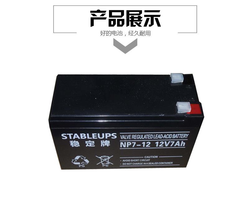 稳定牌铅酸免维护蓄电池 12V7Ah 不间断电源ups 太阳能路灯储能蓄电池 厂家直销示例图5