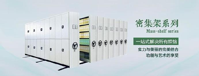 广东仓储香港办公室三亚密集海口档案智能移动云浮资料文件铁皮柜示例图3