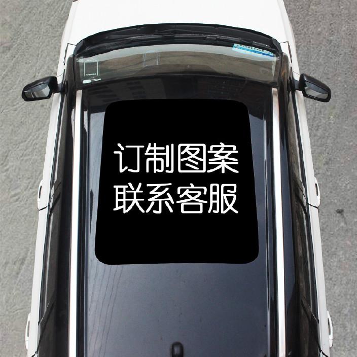 汽车天窗遮阳膜车顶膜保护膜定制 喷绘天窗隔热膜来图定制厂家图片