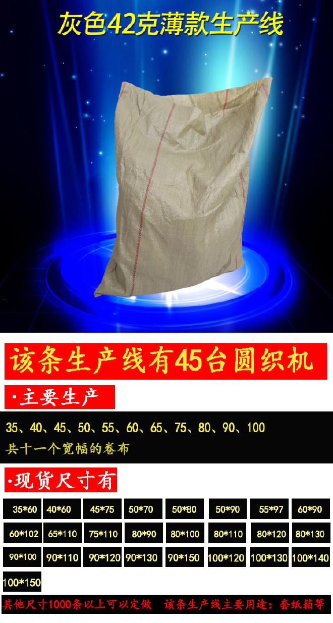 物流包装编织袋特宽蛇皮袋厂家直销打包袋爆款100*152灰色薄款示例图18