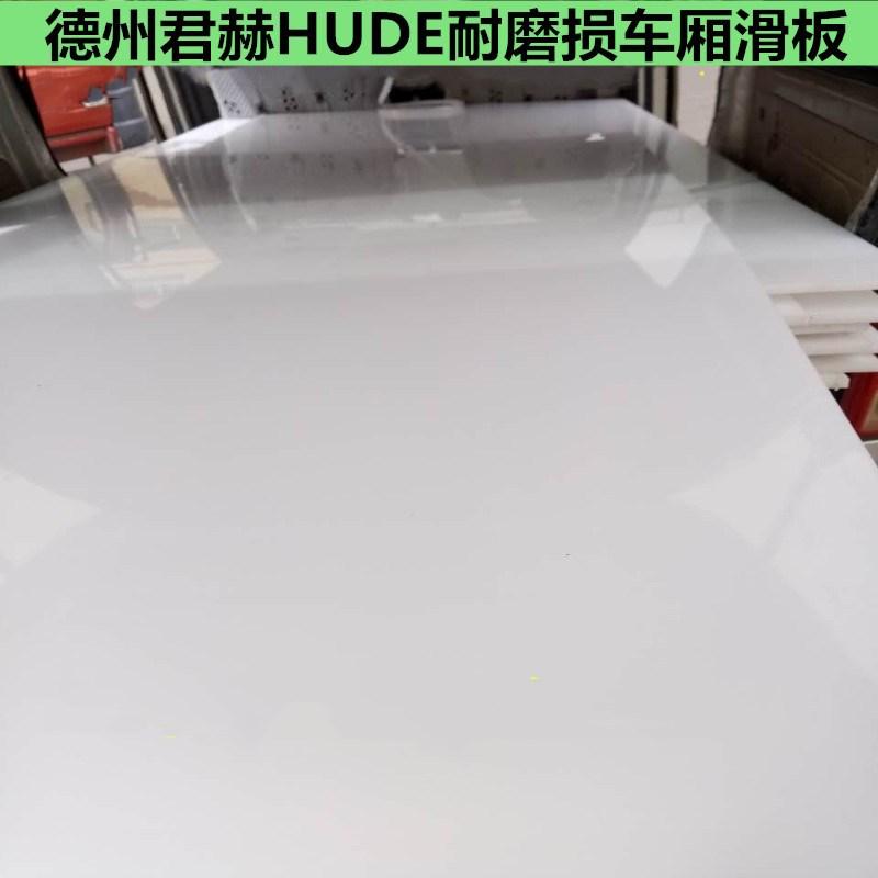 厂家直销超高分子量聚乙烯车厢滑板 自卸车工程车车厢底滑板示例图5