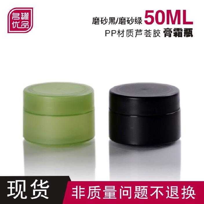 新款芦荟胶面霜瓶绿色磨砂膏霜瓶50G分装盒包材工厂批发现货
