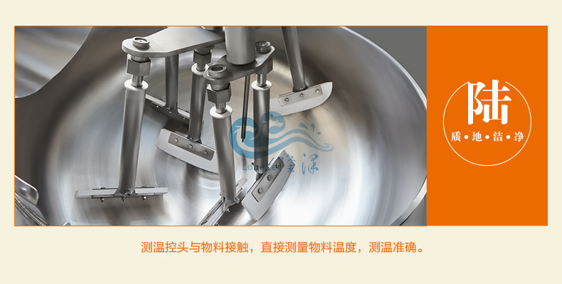 川味火锅底料炒锅 麻辣烫底料炒制设备 不粘锅酱料炒制机器示例图15
