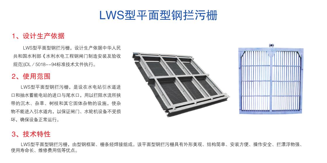 LWS型平面型钢拦污栅技术参数河北弘鑫水利机械有限公司示例图2
