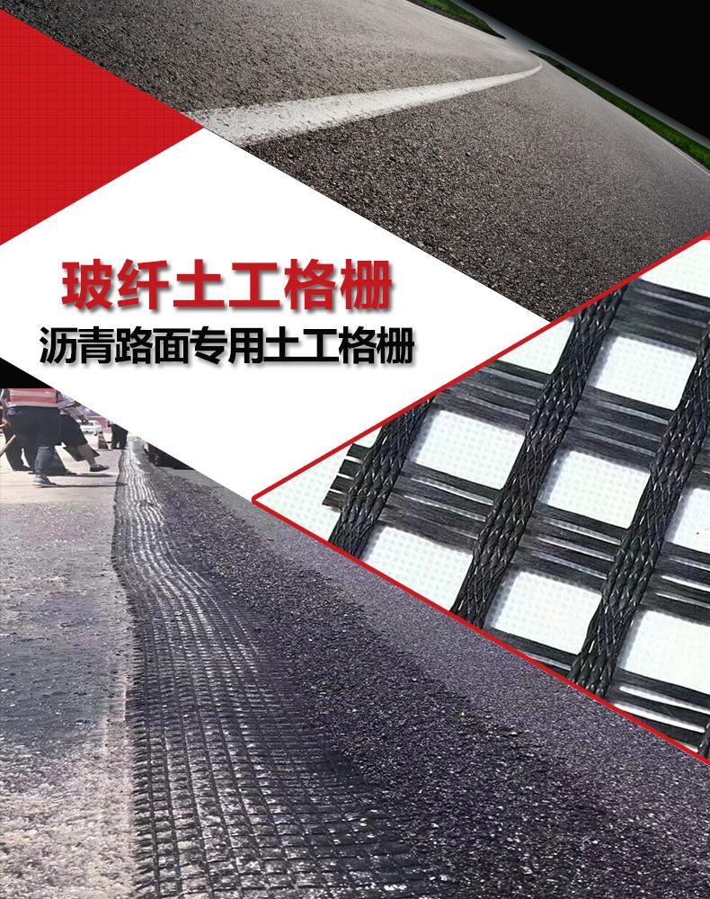 玻纤土工格栅生产厂家 供应批发玻璃纤维土工格栅 玻纤土工格栅 经编玻纤土工格栅 沥青路面自粘玻纤土工格栅 质优价廉示例图6