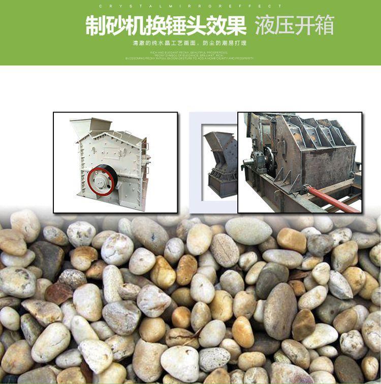 汇丰液压开箱式鹅卵石制砂机开箱更省力更换锤头更方便示例图16
