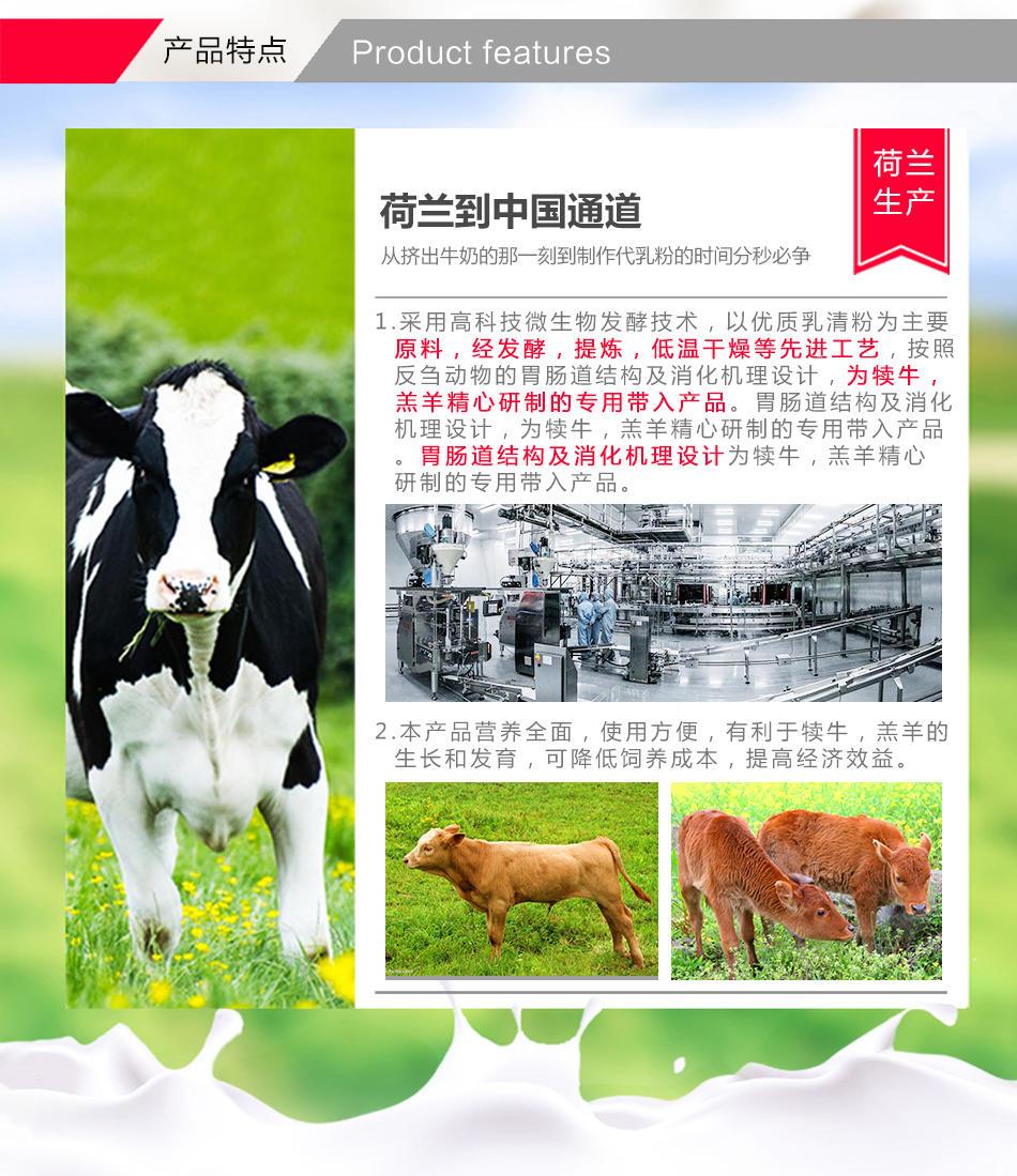 犊牛代乳粉正大犊牛代乳粉示例图2