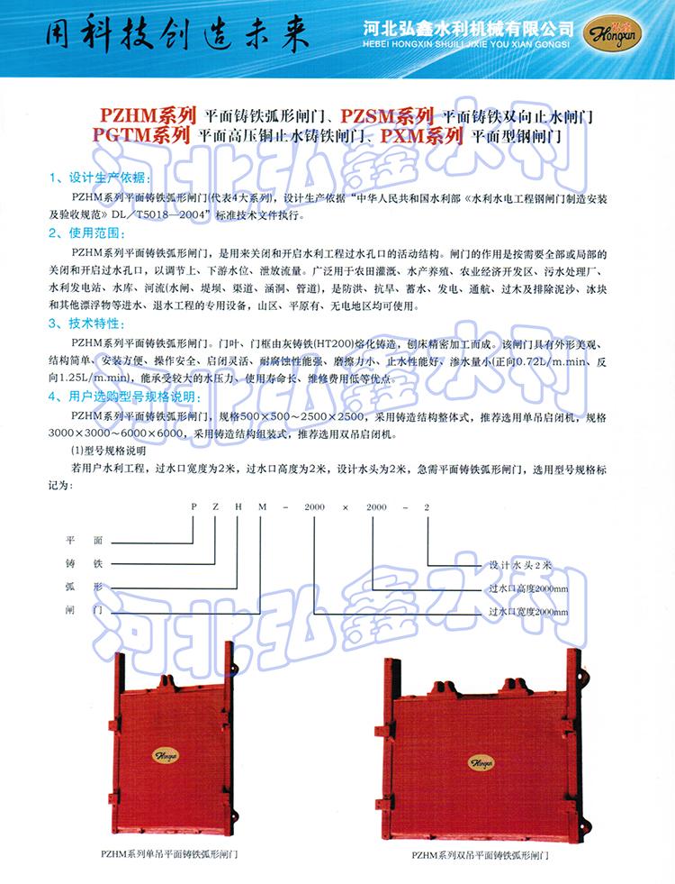 专业生产 渠道铸铁闸门 污水铸铁闸门 泵站铸铁闸门 水库铸铁小闸门示例图4