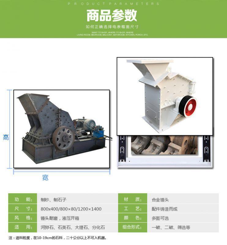 汇丰液压开箱式鹅卵石制砂机开箱更省力更换锤头更方便示例图17