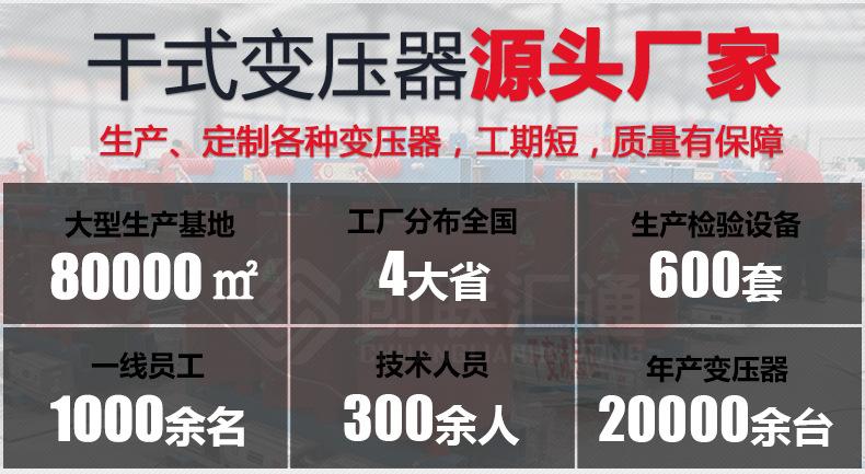 SCB10-250kva/10kv干式变压器 scb10型环氧树脂浇筑 厂家现货直销-创联汇通示例图11