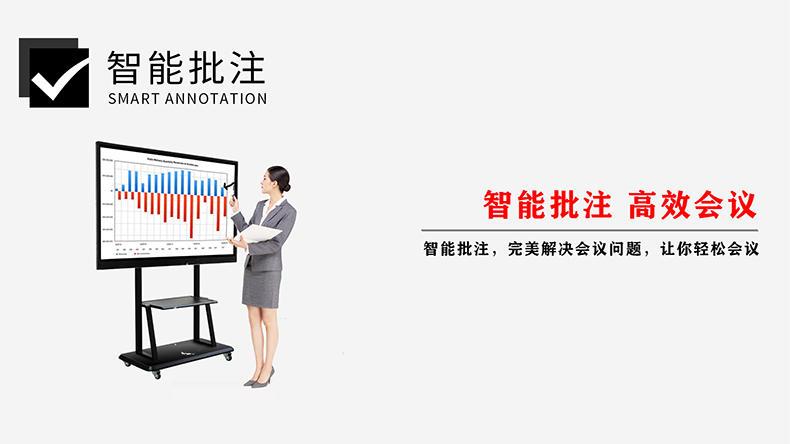 丽显会议一体机 会议触摸一体机 智能会议一体机 诚招代理商示例图10