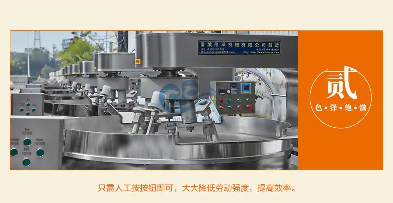 川味火锅底料炒锅 麻辣烫底料炒制设备 不粘锅酱料炒制机器示例图11