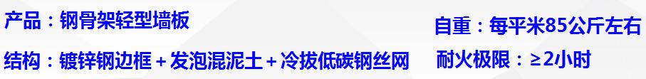鋼骨架輕型板 山西太原供應 大型廠房倉庫墻板 抗震輕型墻板 鋼邊框預制墻板 保溫一體外墻板 泄爆墻板 -防火示例圖6