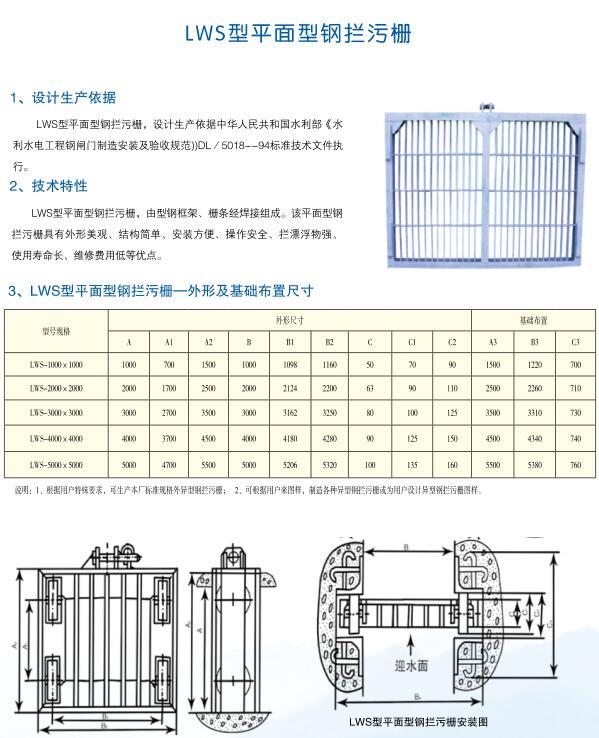 LWS型钢制拦污栅 泵站拦污栅 水电站拦污栅示例图4