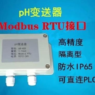 工业在线PH变送器 连接PLC 485通讯协议接口厂家直销
