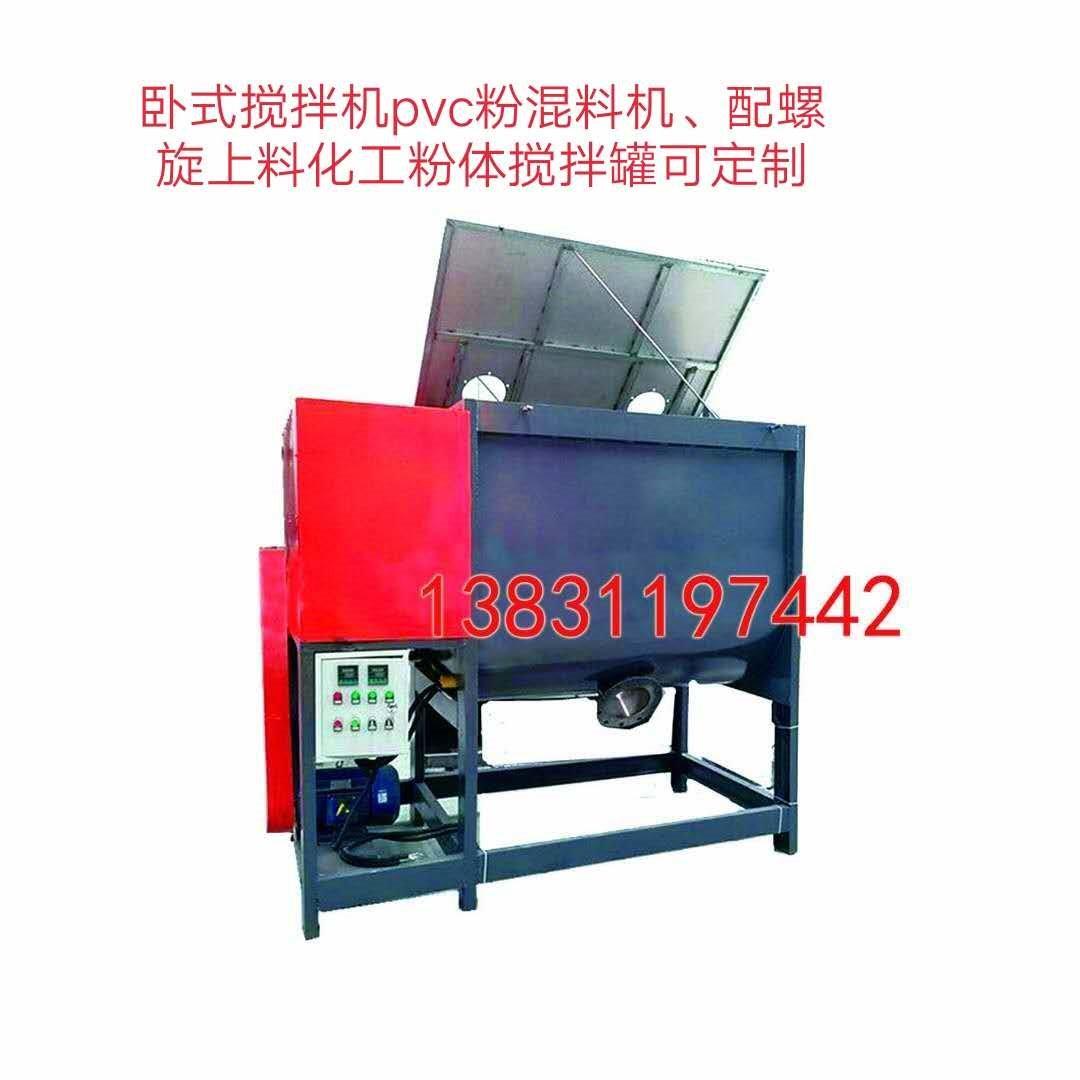旺腾wt-500卧式搅拌机pvc粉混料机
