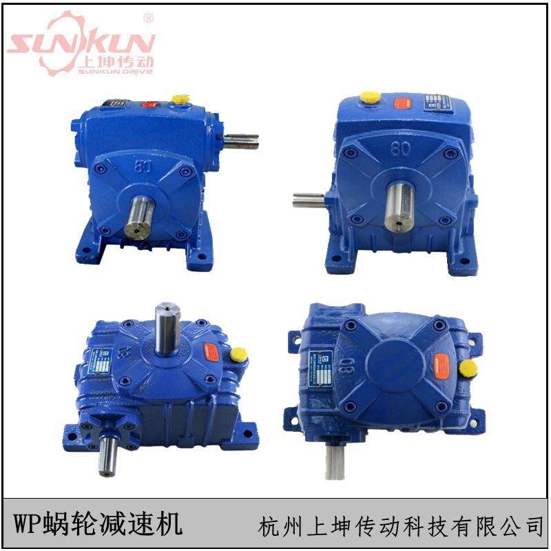上坤 廠家特價蝸輪蝸桿減速機 WP減速機WPA/S/X40-250鐵殼減速機 速比