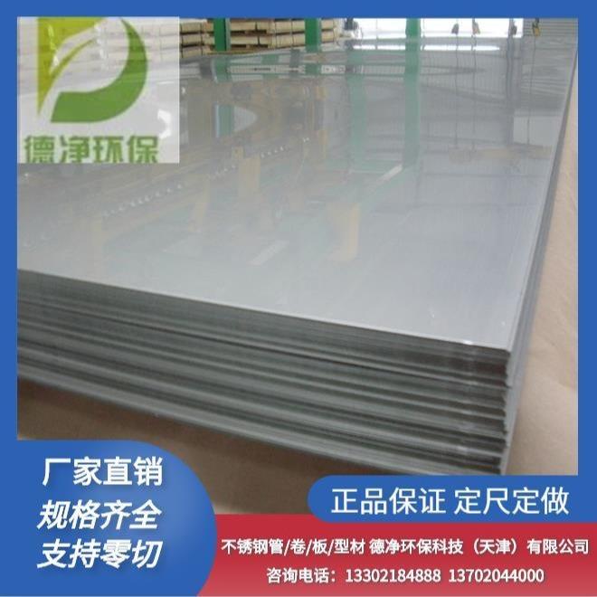现货供应304不锈钢板  不锈钢板 不锈钢管  不锈钢板厂家